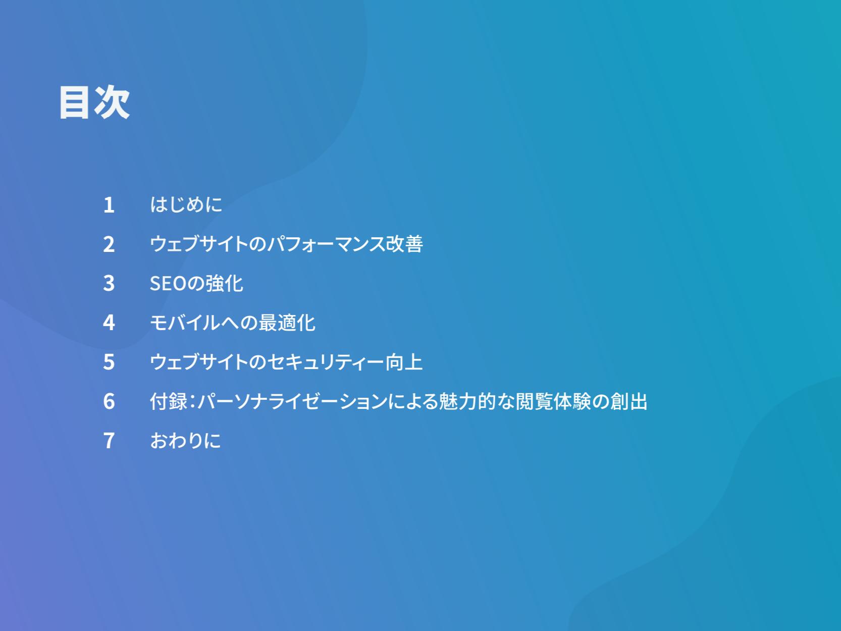 website_optim_ja_0