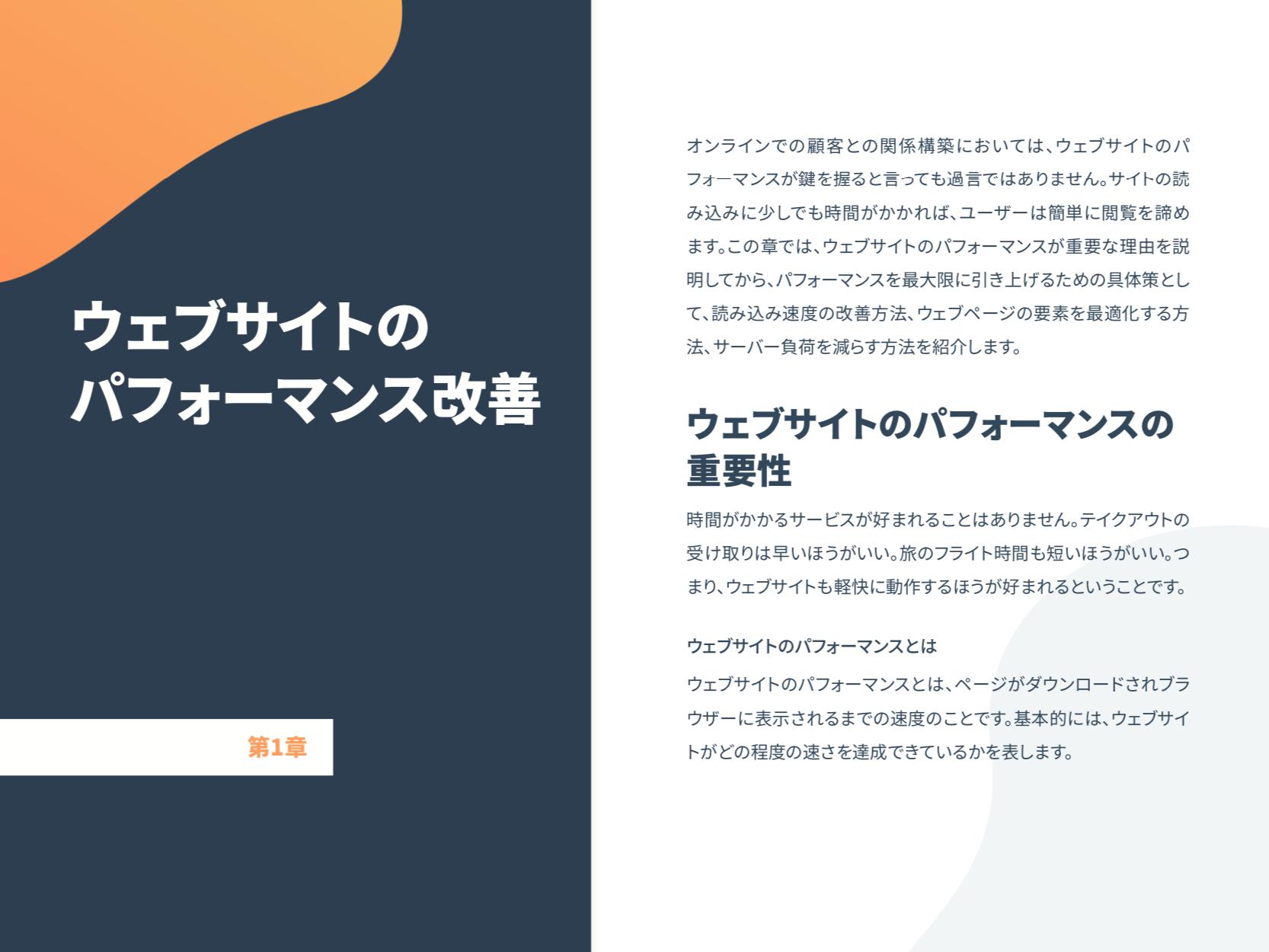website_optim_ja_1